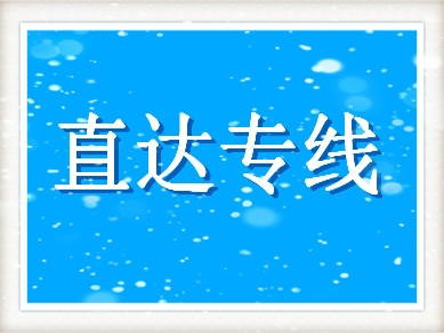 盛澤發到沂源物流公司 專線配貨正規物流