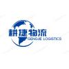 上海到江山物流公司(2021物流公司)