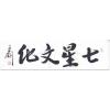 严屹宽代言经纪公司18612622212