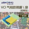 天津VCI氣相阻燃防銹膜 零部件防銹包裝廠家 阿莫新材料