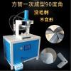 切角機方管一次成型切90度直角不銹鋼管切角機