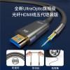 开博尔五代8K光纤HDMI2.1 4K/120HZ高清传输线