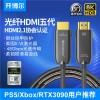 开博尔2.1版光纤HDMI线五代8K60HZ钢铠装工程线