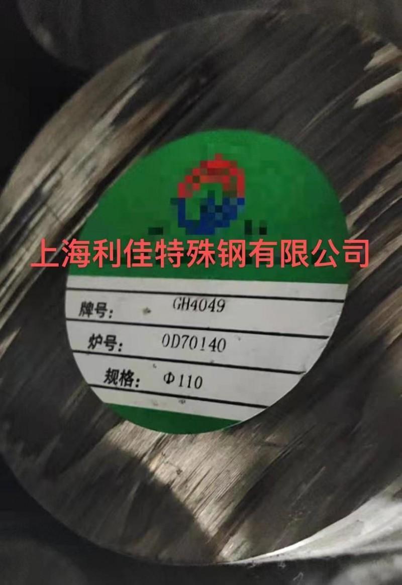 GH4049圆钢110