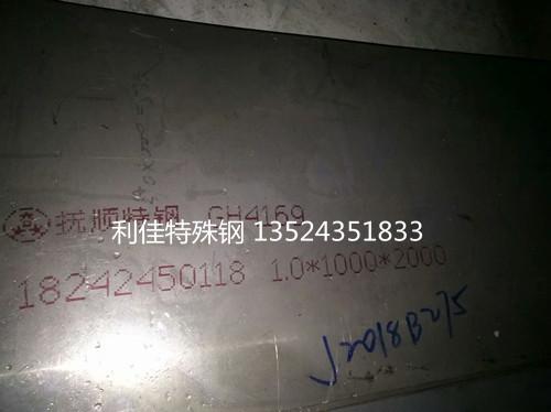 GH4169抚顺1.0