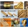 广州市H59黄铜成分光谱检测专业实验室