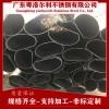 佛山不銹鋼異型管加工廠  不銹鋼橢圓管 異型管加工