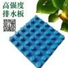 咸阳12高塑料排水板地下车库滤水板